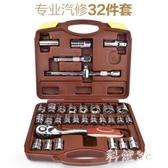 套筒扳手套裝汽修汽車維修車載隨車五金工具箱棘輪扳手組套 js11321『科炫3C』