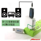 ((組合商品))Miteck 音樂接收器BR202+AC轉USBT充電器