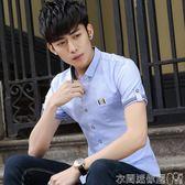 狄客短袖襯衫男休閒韓版青少年修身潮流帥氣學生夏季薄款素色襯衣 衣間迷你屋