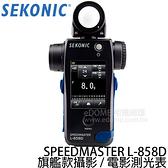SEKONIC L-858D 攝影 / 電影測光表 數位觸控式 (24期0利率 免運 華曜/正成貿易公司貨) L-858 D Speedmaster
