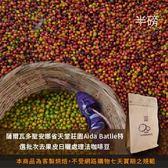 【咖啡綠商號】薩爾瓦多聖安娜省天堂莊園Aida Batlle特選批次特選批次去果皮日曬咖啡豆(半磅)