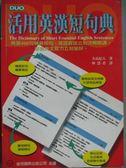 【書寶二手書T8/語言學習_JSS】活用英漢短句典_1997年