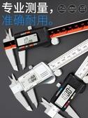 游標卡尺-鋼拓游標卡尺高精度工業級0.01mm電子數顯卡尺0-150/200測量尺子 雙12