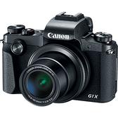 24期零利率 Canon PowerShot G1 X Mark III G1XM3 大光圈類單眼 公司貨