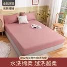 床笠單件加厚水洗棉床套罩全包防滑床罩純色席夢思保護套床墊套罩