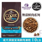 *WANG*Wellness寵物健康 Core RawRev無穀鮮肉系列-成犬頂級深海鮮肉凍乾10LB‧狗糧