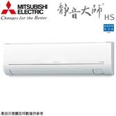 【MITSUBISHI 三菱】12-15坪變頻冷專分離式MSY-HS90NF/MUY-HS90NF