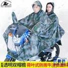 雙人騎行雨衣機車雨披迷彩加大加厚成人戶外雙人雨披【英賽德3C數碼館】
