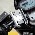 手機支架 摩托車越野自行車手機鋁合金導航支架機車外賣騎士電動車固定防抖 【99免運】