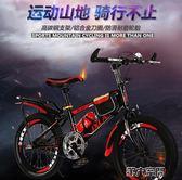 自行車 兒童自行車20寸6-7-8-9-10-11-12歲童車小學生女男孩大童山地單車 igo 第六空間