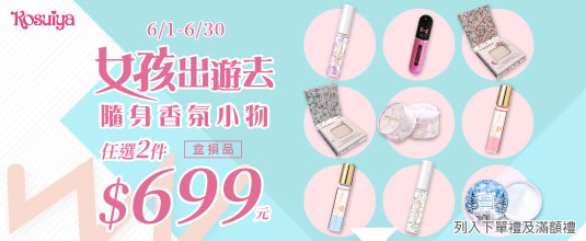 kosuiya168-hotbillboard-9094xf4x0535x0220_m.jpg