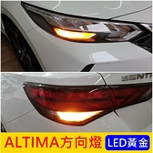 NISSAN日產【ALTIMA方向燈-兩顆】2019-2021年ALTIMA 日系神馬 LED轉向燈 高亮度方向燈