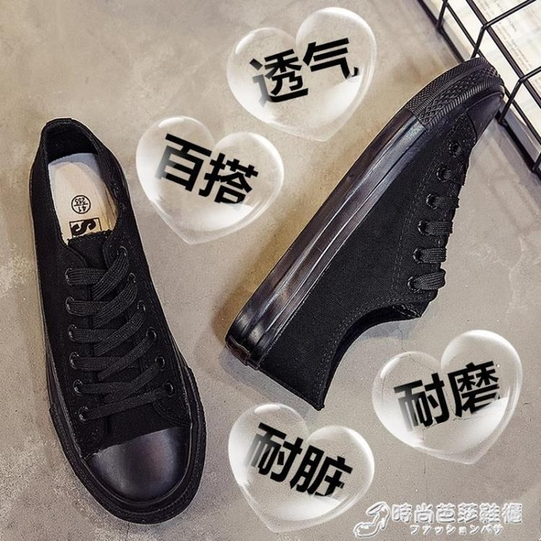 低幫全黑色帆布鞋男士純黑透氣工作板鞋子學生百搭休閒韓版小黑鞋 雙十二全館免運