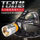 LED戶外遠射充電式3000頭戴鋰電T6手電筒夜釣米強光超亮頭燈礦燈 酷我衣櫥