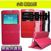 視窗保護套 小米 Xiaomi 紅米機 紅米2 紅米 note 小米3 小米4 手機套 開窗保護套 大視窗