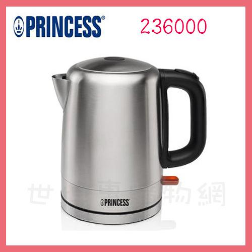 可刷卡◆PRINCESS荷蘭公主 1L不鏽鋼快煮壺/煮水壺 236000◆台北、新竹實體門市