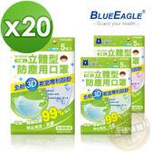 【醫碩科技】藍鷹牌NP-3DSNP*20台灣製立體型兒童防塵立體口罩 超高防塵率 藍綠粉 5入*20包免運