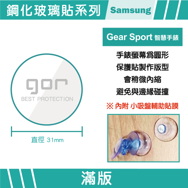 【GOR保護貼】Samsung Gear Sport 9H鋼化玻璃保護貼 三星手錶 全透明非滿版2片裝 公司貨