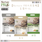 Nurture PRO天然密碼〔豆腐砂,3種味道,6L〕(單包)