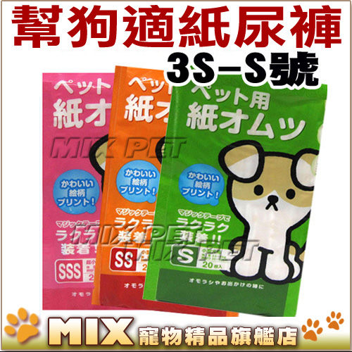◆MIX米克斯◆日本inuneru.幫狗適寵物專用紙尿褲【3S/2S/S號 兩邊魔術腰貼】,合身又舒適