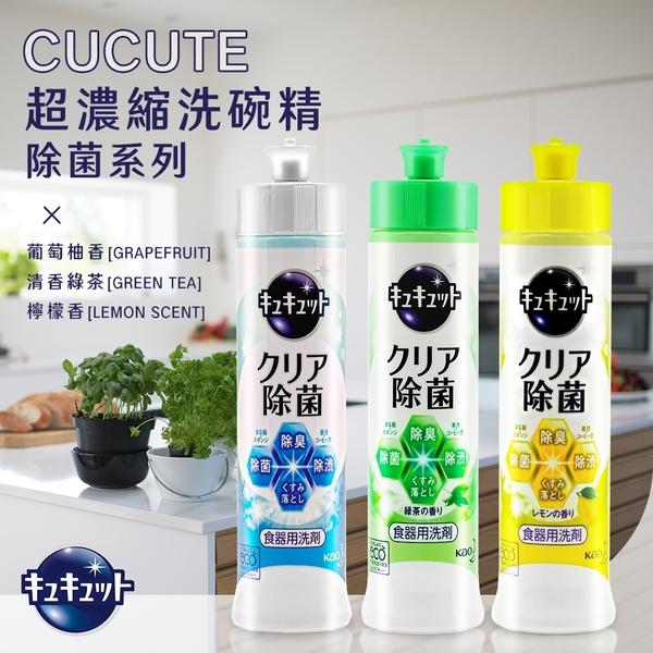 除垢/清潔劑/洗滌劑 花王 CUCUTE 超濃縮除菌洗碗精 三款可選 dayneeds