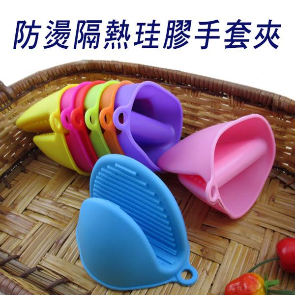 加厚!耐高溫矽膠手夾手套隔熱防燙防滑烘焙烤箱微波爐盤夾手套夾 (隨機出貨)
