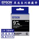 【奇奇文具】愛普生EPSON LK-3BWV 9mmx9M 黑底白字 標籤帶