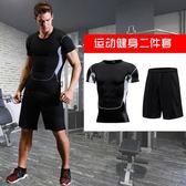 健身服男短袖運動套裝男士透氣訓練服高彈速干跑步服健身服兩件套【叢林之家】