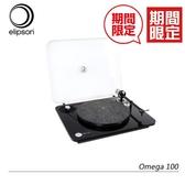 【期間限定+24期0利率】Elipson OMEGA-100 黑膠 唱盤 唱機 (黑色) Turntable 公司貨