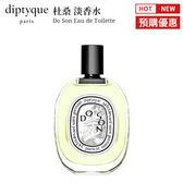 熱銷香氛 法式經典  DIPTYQUE 杜桑淡香水   原裝正品 50ml  SP嚴選家