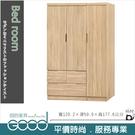 《固的家具GOOD》188-003-AG 原切橡木4×6尺衣櫥【雙北市含搬運組裝】
