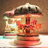 歐式典雅旋轉木馬八音盒七彩閃光音樂盒小女孩兒童圣誕節生日禮物WY【快速出貨】