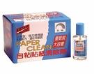 巨倫 H-10135 大標籤清除劑35±l 6瓶/盒