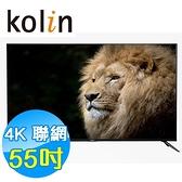 KOLIN歌林 55吋 4K連網液晶顯示器 KLT-55EU06 原廠公司貨