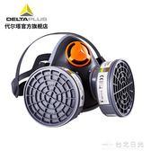 防毒面具噴漆口罩化工氣體裝修甲醛矽膠農藥工業粉塵活性炭  台北日光