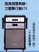 燕聲ensing ES-580木紋 立體行動KTV 雙VHF無線麥克風