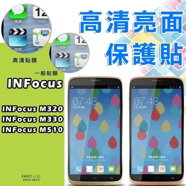 E68精品館 高清 富可視 INFocus M320 / M330 / M510 手機膜 保護貼 亮面 保貼 貼膜 螢幕保護