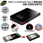 [哈GAME族]免運費 可刷卡 伽利略 2.5吋 HD-328U3STC USB3.1 to SATA/SSD  Type-C接頭 硬碟外接盒