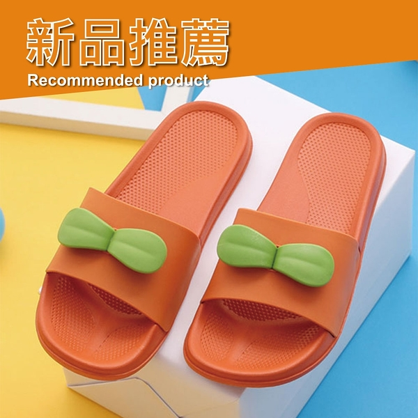 【333家居鞋館】萌到發芽 悠活素色成人室內拖鞋-胡蘿蔔橘