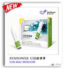 【Win/Mac皆適用】蒙恬 USB掃譯...