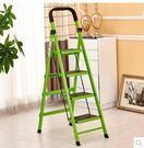 設計師家用梯折疊梯人字梯加厚鋁合金鋼管踏板梯工程梯【綠色四步】