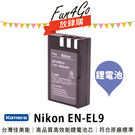 放肆購 Kamera Nikon EN-EL9 高品質鋰電池 D40 D40x D60 D3000 D5000 保固1年 ENEL9 可加購 充電器