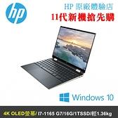 (全新11代新機)HP Spectre x360 Conv14-ea0051TU 藍 13.5吋輕薄翻轉觸控筆電 (i7-1165 G7/16GB/1TBSSD/Win10)