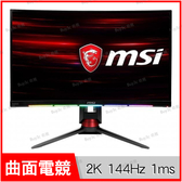 微星 msi OPTIX MPG27CQ2 27型 VA曲面電競螢幕【27吋/2K WQHD 144Hz 1ms/1800R曲率/DP+HDMIx2/Buy3c奇展】