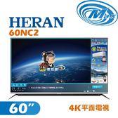 《麥士音響》 HERAN禾聯 60吋 4K電視 60NC2