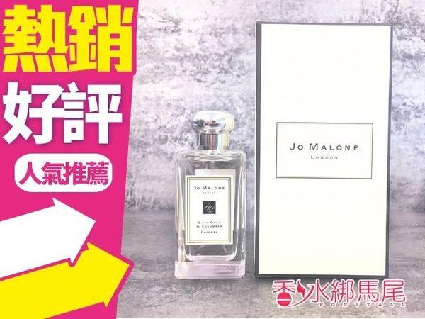 Jo Malone Earl Grey & Cucumber 伯爵茶與小黃瓜香水 5ML香水分享瓶◐香水綁馬尾◐