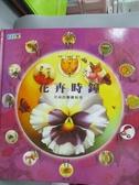 【書寶二手書T2/少年童書_XDM】花卉時鐘-花朵的春夏秋冬_英姆迦德.魯特
