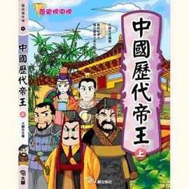 中國歷代帝王(上)