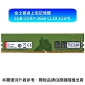 新風尚潮流 【KVR26N19S8/8】 金士頓 桌上型記憶體 8G 8GB DDR4-2666 單面 終身保固