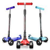超值精選滑板滑板車兒童3-6-14歲小孩2三四輪折疊閃光腳踏板滑滑車玩具溜溜車下殺8折jy